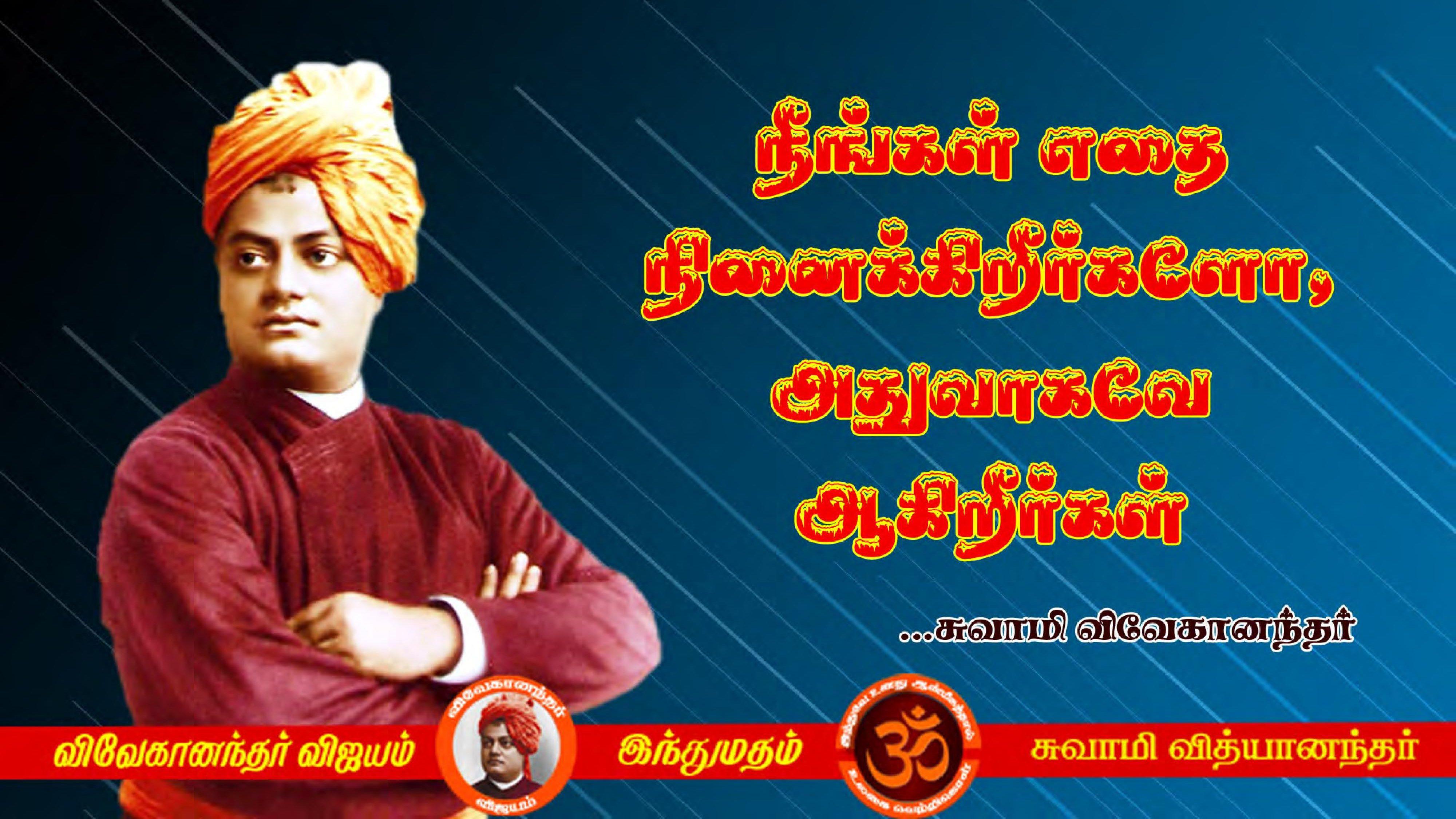 tamil swami vivekanand network swami vivekanand network